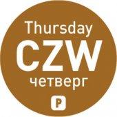Naklejki Food Safety na każdy dzień tygodnia Czwartek, jednorazowe, 850039